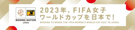 2023年、FIFA女子ワールドカップを日本で! - FIFA女子ワールドカップ2023 日本大会招致活動 公式サイト