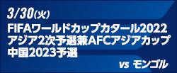 FIFAワールドカップカタール2022アジア2次予選兼AFCアジアカップ中国2023予選 [3/30]