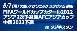 FIFAワールドカップカタール2022アジア2次予選兼AFCアジアカップ中国2023予選 [6/7]
