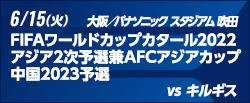 FIFAワールドカップカタール2022アジア2次予選兼AFCアジアカップ中国2023予選 [6/15]