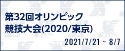 第32回オリンピック競技大会(2020/東京)