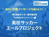 Twitterキャンペーン【#高校サッカーエールプロジェクト】