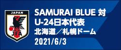 SAMURAI BLUE 対 U-24日本代表 [6/3]