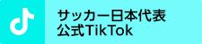 サッカー日本代表公式TikTok
