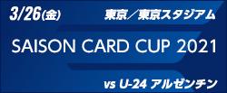 SAISON CARD CUP 2021 [3/26]