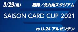 SAISON CARD CUP 2021 [3/29]