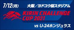 キリンチャレンジカップ2021 [7/12]