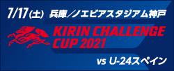 キリンチャレンジカップ2021 [7/17]