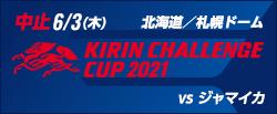 キリンチャレンジカップ2021 [6/3]