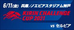 キリンチャレンジカップ2021 [6/11]
