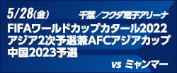 FIFAワールドカップカタール2022アジア2次予選兼AFCアジアカップ中国2023予選 [5/28]