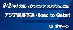 FIFAワールドカップカタール2022 アジア最終予選(Road to Qatar) [9/2]