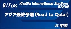FIFAワールドカップカタール2022 アジア最終予選(Road to Qatar) [9/7]