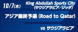 FIFAワールドカップカタール2022 アジア最終予選(Road to Qatar) [10/7]