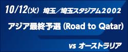 FIFAワールドカップカタール2022 アジア最終予選(Road to Qatar) [10/12]